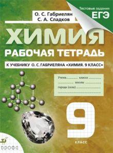 Химия. 9кл. Рабочая тетрадь НСО (С тестовыми заданиями ЕГЭ)