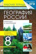 География России.8кл. Рабочая тетрадь.(Ким).(С тестовыми заданиями ЕГЭ)