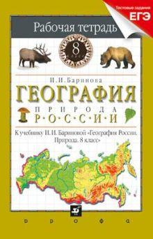 География России. Природа. 8 класс. Рабочая тетрадь (с тестовыми заданиями ЕГЭ)