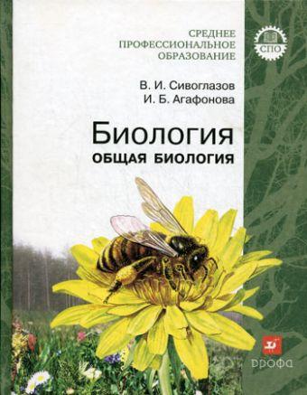 Биология.Общая биология. Учебник + CD Сивоглазов В.И., Агафонова И.Б.