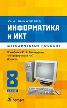 """Методическое пособие к уч.""""Информатики и ИКТ. 8кл."""