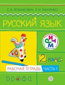 Русский язык. 2 класс. Рабочая тетрадь. Часть 1