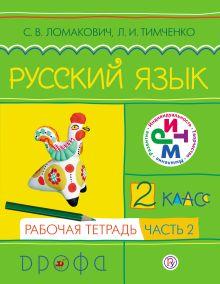 Русский язык. 2 класс. Рабочая тетрадь. Часть 2