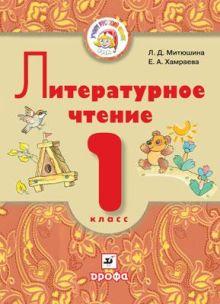 Литературное чтение. 1 класс. Учебник для школ с родным (нерусским) языком