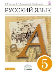 Русский язык. 5 кл. Учебник.