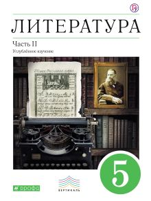 Литература. 5 кл. Учебник. Ч.2.