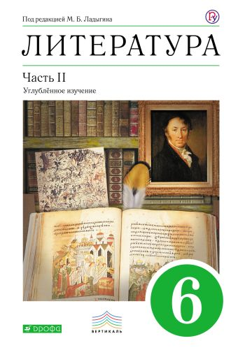 Литература. 6 кл. Учебник. Ч.2. Ладыгин М. Б.