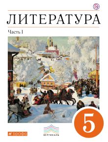 Литература. 5 кл. Учебник Ч.1.