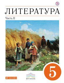 Линия УМК Черкезовой. Литература (5-9)