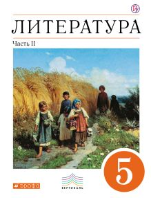Литература. 5 кл. Учебник Ч.2.