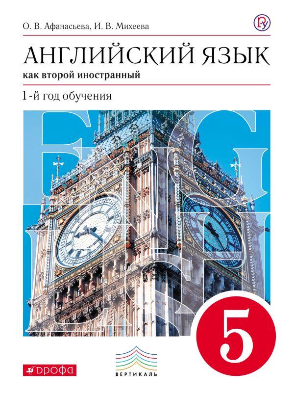 Английский язык. 5 кл. 1-й год обучения. Учебник+CD. Афанасьева О.В., Михеева И.В.
