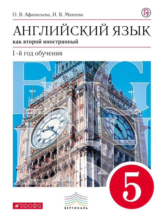 Афанасьева О.В., Михеева И.В. - Английский язык. 5 кл. 1-й год обучения. Учебник+CD. обложка книги