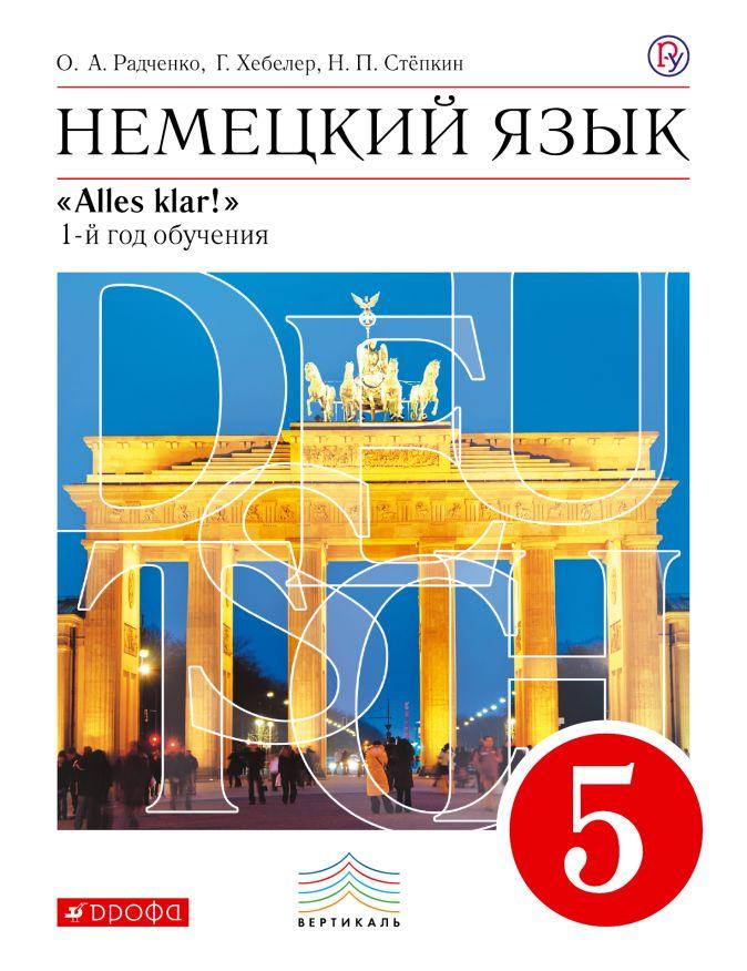 Радченко О.А.,  Хебелер Г., Степкин Н.П. - Немецкий язык как второй иностранный. 5 класс. Учебник обложка книги
