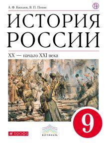 Линия УМК Киселева-Попова. История России (6-9)