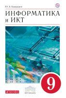 Быкадоров Ю.А. - Информатика и ИКТ. 9 класс. Учебник + СD' обложка книги
