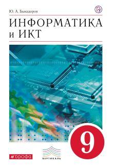 Информатика и ИКТ. 9 класс. Учебник + СD
