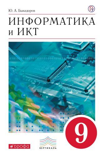 Быкадоров Ю.А. - Информатика и ИКТ. 9 класс. Учебник + СD обложка книги