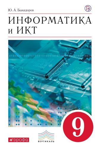 Информатика и ИКТ. 9 класс. Учебник + СD Быкадоров Ю.А.