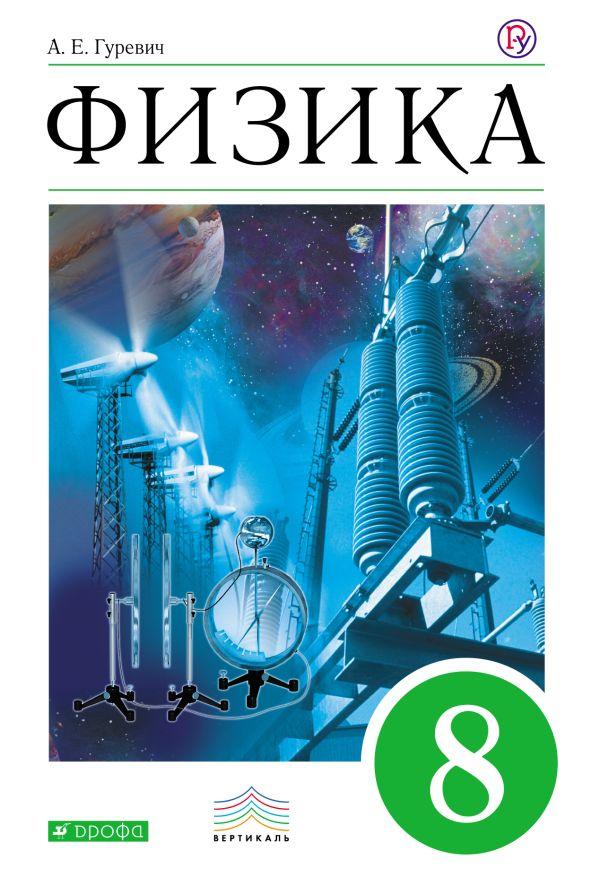 Физика. 8 класс. Учебник Гуревич А.Е., Страут Е.К.