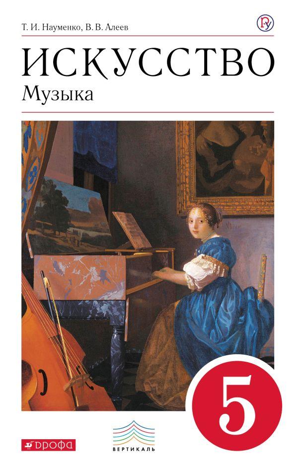 Искусство. Музыка. 5 кл. Учебник. Науменко Т.И., Алеев В.В.