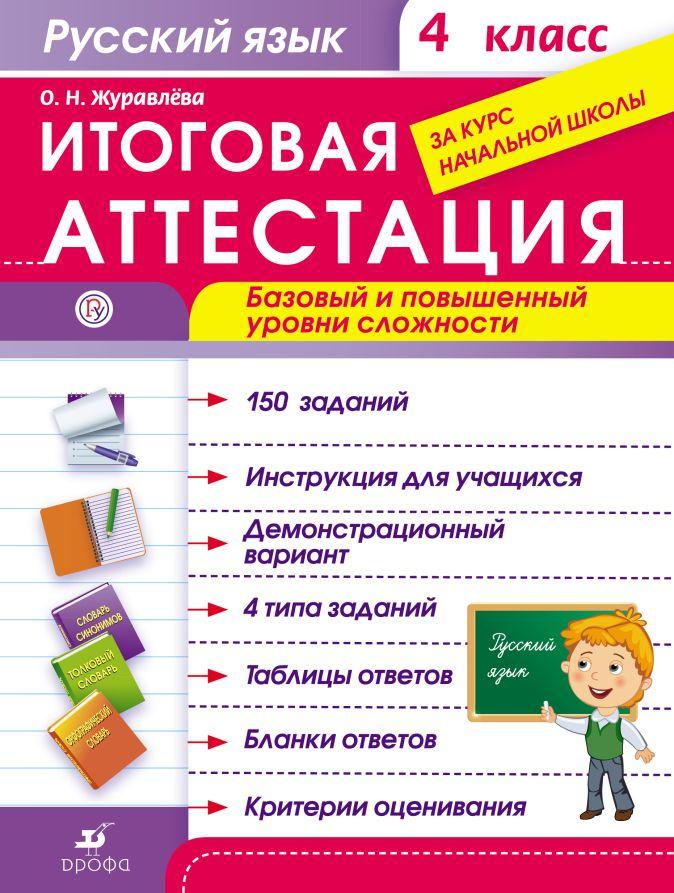 Журавлева О.Н. - Русский язык. Итоговая аттестация. Базовый и повышенный уровни сложности. 4 класс обложка книги