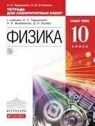 Пурышева Н.С., Степанов С.В. - Физика. Базовый уровень. 10 класс. Тетрадь для лабораторных работ' обложка книги