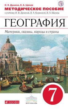 География. Материки, океаны, народы и страны. 7 класс. Методическое пособие