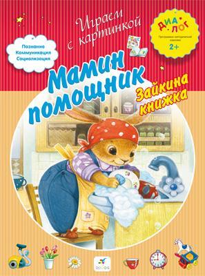 Мамин помощник. Зайкина книжка. 2–3 года. Пособие для детей - фото 1
