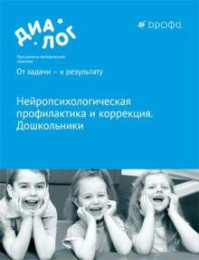 Нейропсихологическая профилактика и коррекция. 3-7 лет. Методическое пособие