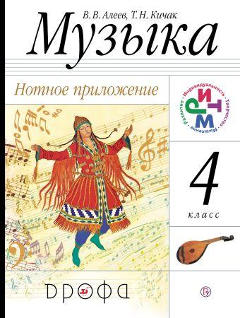 Музыка. 4 класс. Нотное приложение. Алеев В.В., Кичак Т.Н.