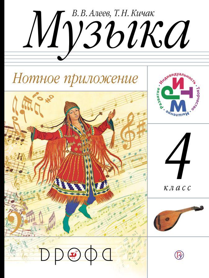 Алеев В.В., Кичак Т.Н. - Музыка. 4 класс. Нотное приложение. обложка книги
