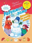 Торчинская М.О. - Радуемся зиме. Наклейки для умных котят. 3–4 года. Пособие для детей' обложка книги
