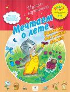 Торчинская М.О. - Мечтаем о лете. Наклейки для умных котят. 3–4 года. Пособие для детей' обложка книги