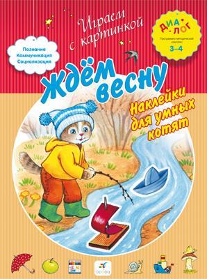 Торчинская М.О. - Ждем весну. Наклейки для умных котят. 3–4 года. Пособие для детей обложка книги