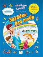 Агафонов В.В. - Загадки для тебя. 4–7 лет. Пособие для детей' обложка книги