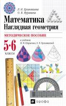 Ерганжиева Л.Н., Муравина О.В. - Математика. Наглядная геометрия. 5-6 класс. Методическое пособие' обложка книги