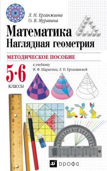 Линия УМК Шарыгина. Наглядная Геометрия (5-6)