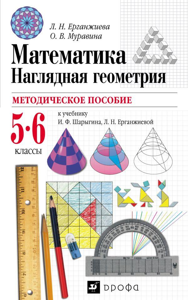 Математика. Наглядная геометрия. 5-6 класс. Методическое пособие Ерганжиева Л.Н., Муравина О.В.