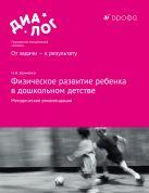 Ефименко Н.Н. - Физическое развитие ребенка в дошкольном детстве. 3–7 лет. Методические рекомендации' обложка книги