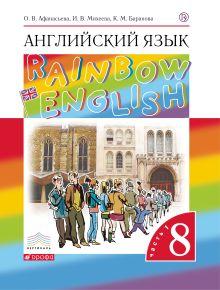 Английский язык. 8 класс. Учебник. Комплект в 2-х частях, CD