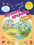 Печерская А.Н. - Музыка природы. Слушаем и узнаем. 6–7 лет. Пособие для детей' обложка книги