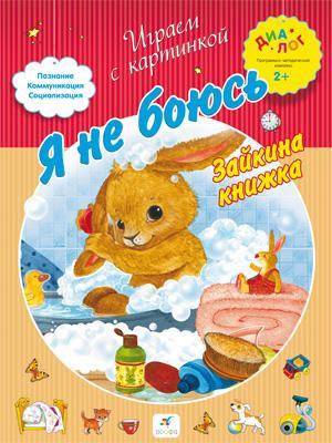 Я не боюсь! Зайкина книжка. 2–3 года. Пособие для детей Баканова Е.А.