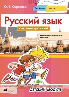 Русский язык как иностранный. Детский модуль. Учебно-методическое пособие - фото 1