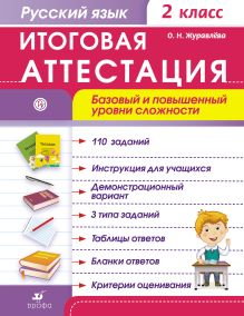 Русский язык. Итоговая аттестация. Базовый и повышенный уровни сложности. 2 класс