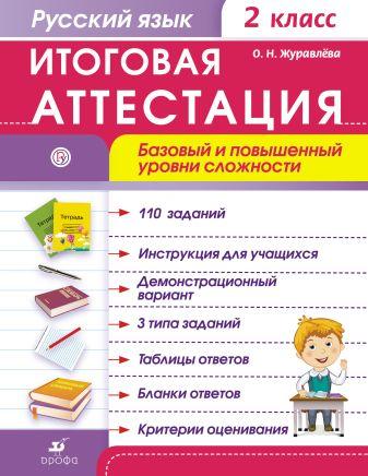 Журавлева О.Н. - Русский язык. Итоговая аттестация. Базовый и повышенный уровни сложности. 2 класс обложка книги