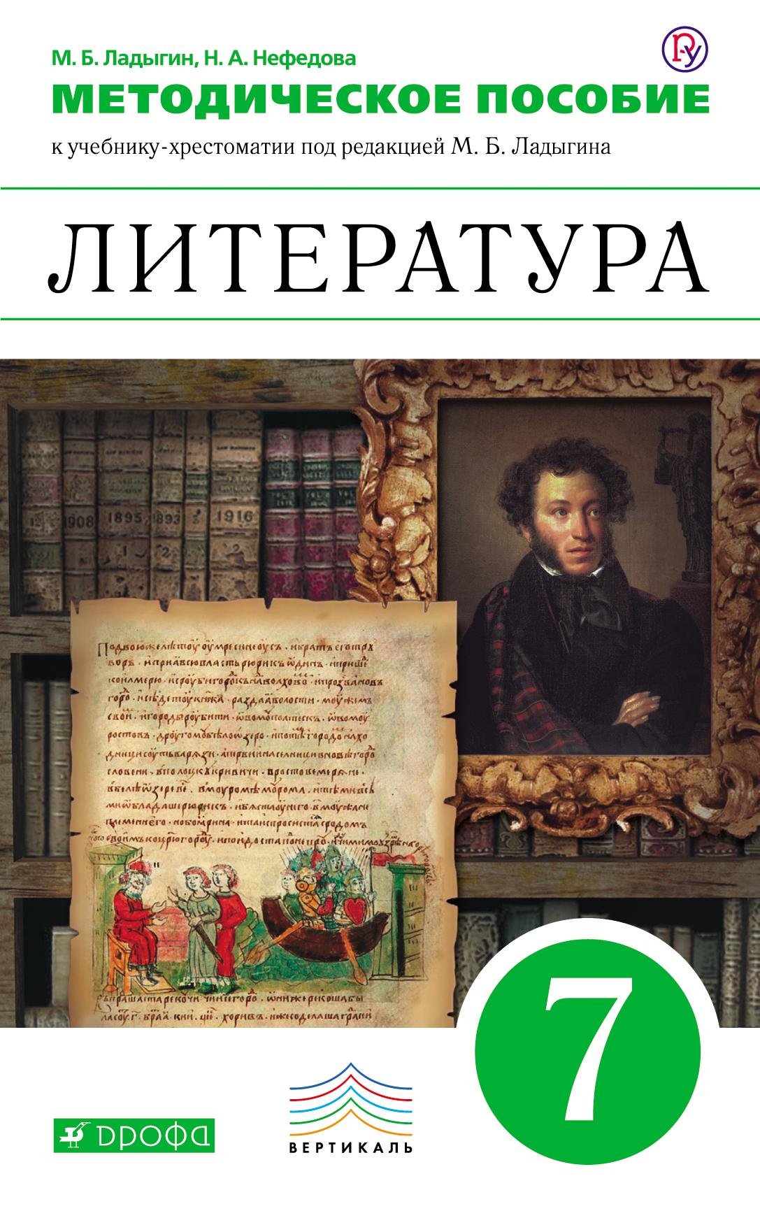Ладыгин М.Б., Нефедова Н.А. Литература. Углубленное изучение. 7 класс. Методическое пособие цена