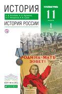 История России. Углубленный уровень. 11 класс. Учебник. Часть 1