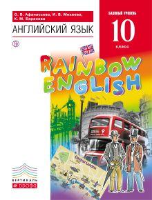 """Английский язык.""""Rainbow English"""". 10 кл. Учебник.+ CD. Баз.ур."""