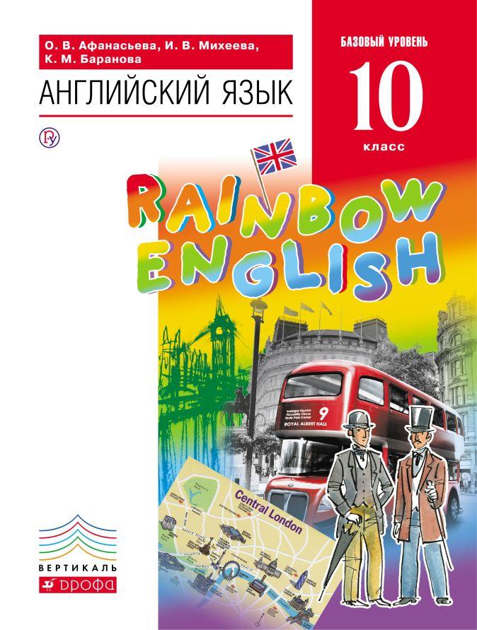 """Афанасьева О.В., Михеева И.В., Баранова К.М. - Английский язык.""""Rainbow English"""". 10 кл. Учебник.+ CD. Баз.ур. обложка книги"""