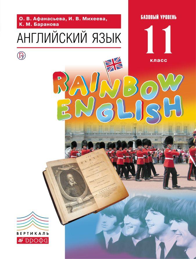 Афанасьева О.В., Михеева И.В., Баранова К.М. - Английский язык. Базовый уровень. 11 класс. Учебник обложка книги